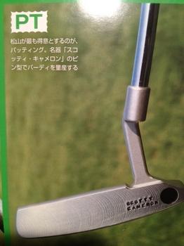 matsuyamaPater.JPG